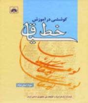 سازمان اسناد و كتابخانه ملي  کتاب آموزشي خط سياق منتشر شد