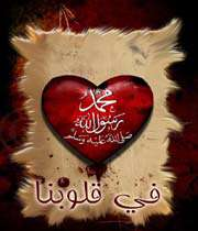 heart, the name of prophet