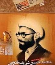 روحانی شهید محمد حسن شریف قنوتی