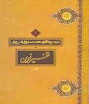 تفسیر نوین، نوشته محمد تقی شریعتی