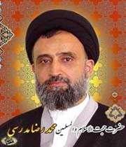 آية الله سيد محمدرضا مدرسي يزدي