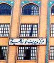 تغییر در برنامه امتحانات خرداد ماه حوزه عل&#1