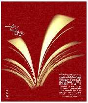 لیست, کتابهای عربی, ارزی, ریالی و لاتین , نمایشگاه بین المللی کتاب , تهران, سایت تبیان, کتابخانه