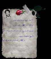 سيد مهدي الحکيم