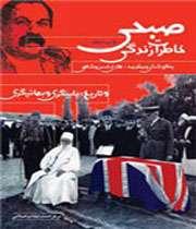 مركز اسناد انقلاب اسلامي منتشر كرد خاطرات زندگي صبحي و تاريخ بابيگري و بهائيگري