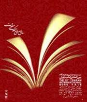 لیست کتابهای عربی، ارزی، ریالی و لاتین نمایشگاه بین المللی کتاب تهران در سایت تبیان