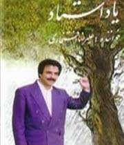 دانلود آلبوم ياد استاد با صداي استاد عليرضا افتخاري