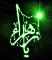 تسبیحات حضرت زهرا(علیهاالسلام) و غفران الهی