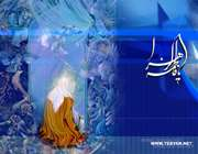 حضرت فاطمه (س)از ديدگاه قرآن