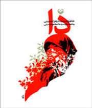 توزيع لوح فشرده نقد كتاب «دا» فرهنگسراي بانو