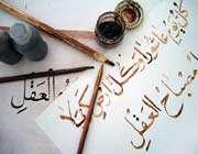 فن الخط
