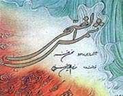 دانلود آلبوم موسیقی شمس الضحی