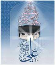 الإمام علي