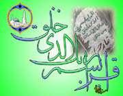 verse of quran