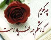 نخستین شاعر شعر نو در ایران