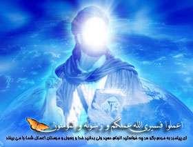 عرضه اعمال شیعیان