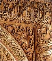 ویژگیهای هنر معماری اسلامی