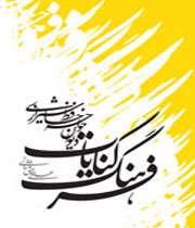 «فرهنگ كنايات حافظ» منتشر ميشود