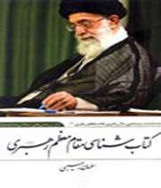 چاپ دوم كتابشناسي مقام معظم رهبري منتشر شد