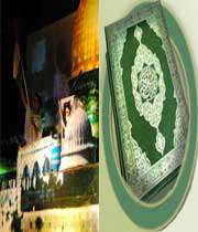 قرآن - قدس