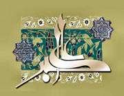 ~٠•✿یوسف آل پیمبر ✿•٠~ویژه نامه ولادت حضرت علی اکبر علیه السلام و روز جوان