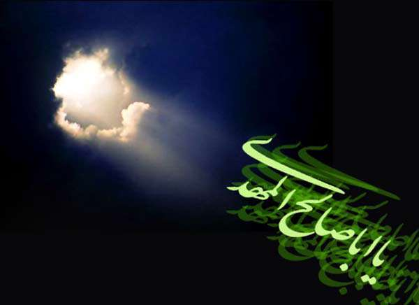 دعای درد پشت خورشید پشت ابر - حضرت صاحب الامر عجل الله تعالی فرجه