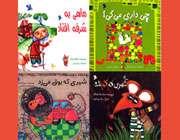 نگاهي به چهار قصه كودكانه نشر شهر