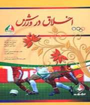 «اخلاق در ورزش» منتشر شد