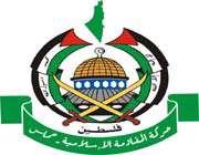 حركة  حماس   النشأة و التطور