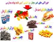 خوراکی های مضر