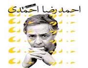 احمد رضا احمدي