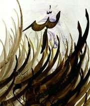 اسماءالله