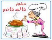 مطبخ خاله خانم