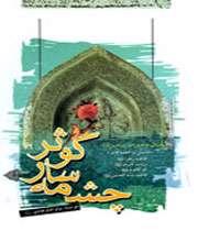 دفاع از حريم تشيع در خطابههاي دختران رسول(ص)