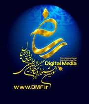 سومین جشنواره و نمایشگاه رسانه های دیجیتال