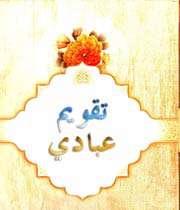 تقويم عبادي