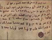 نامه پيامبر (ص)