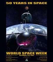 پوستر هفته جهاني فضا در سال 2007