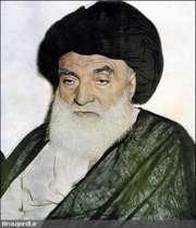 آیةالله بروجردی