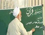 حجت الاسلام قرائتي