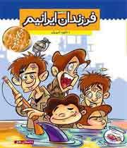 افرزندان ایرانی