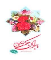 تفسیر تمثیلی قرآن (باران حکمت)