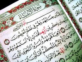 قرآن، کتاب