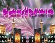فضیلت دو رکعت نماز در حرم امام رضا(علیه السلام)