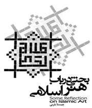 هنر اسلامي