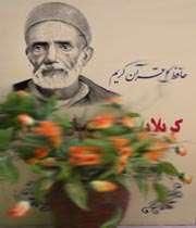 کربلایی کاظم