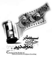 سینما در حوزه معارف دینی