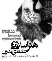احیاء هنر دینی و گذر از جامعه و هنر مدرن