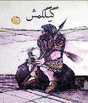 نگاهی دیگر به اسطوره ی گیلگمش