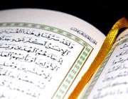 چگونه با قرآن استخاره کنیم؟